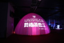 贊禮頌香江 Dome Projection