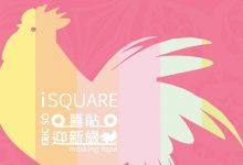 iSQUARE CNY 2017 Interactive Game