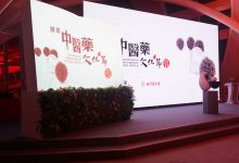 International Chinese Medicine Cultural Festival 2018 Projection