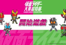Kamen Rider Exhibition (Macau) Card Game