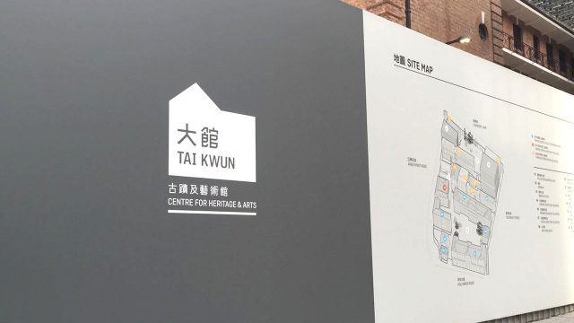 Tai Kwun Interactive Device