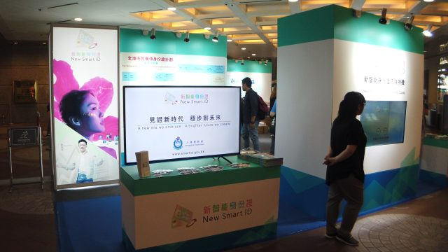 New Smart ID Exhibition